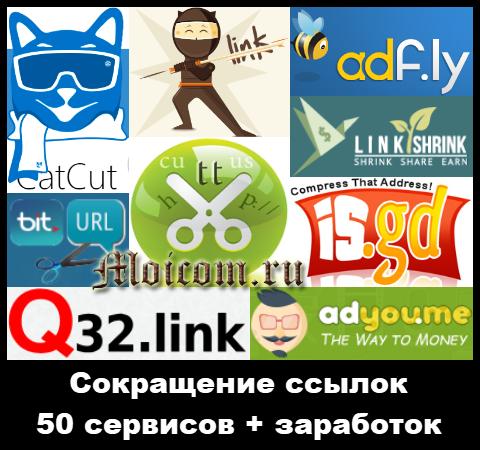 Сокращение ссылок - 50 сервисов + заработок