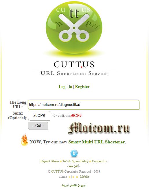Сокращение ссылок - cutt.us