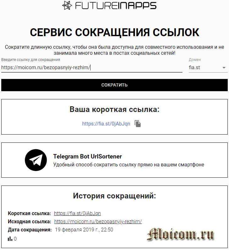 Сокращение ссылок - fia.st