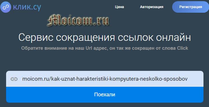 Сокращение ссылок - клик.су