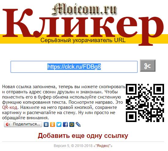 Сокращение ссылок - кликер, новый адрес и qr-код