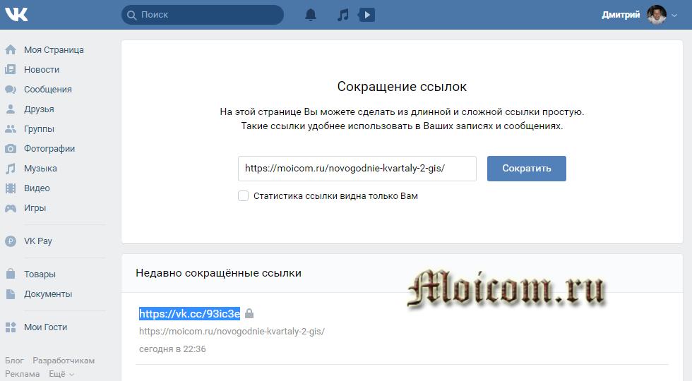 Сокращение ссылок - онлайн сервис вконтакте