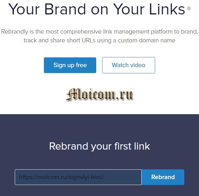 Сокращение ссылок - rebrand