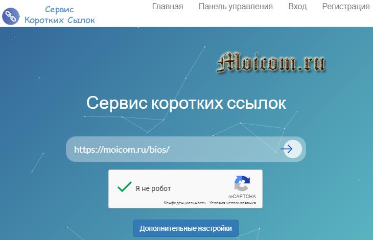 Сокращение ссылок - ресурс 1eee.ru