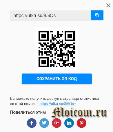 Сокращение ссылок - сайт uka.su, короткая ссылка