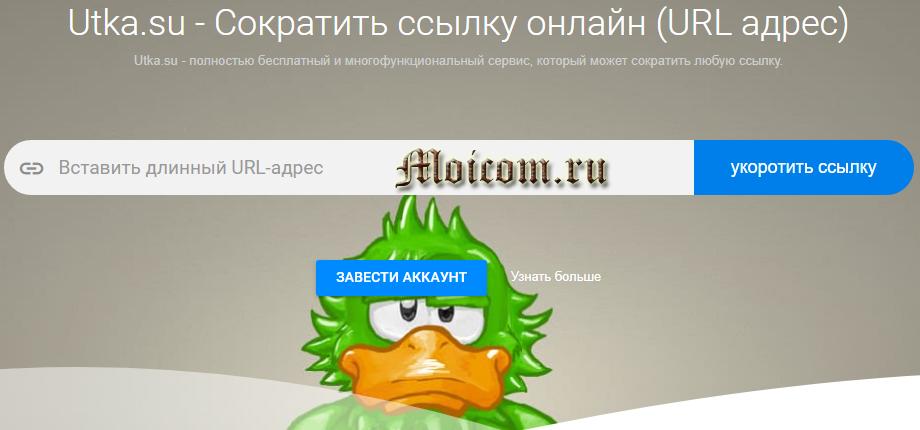 Сокращение ссылок - сайт uka.su