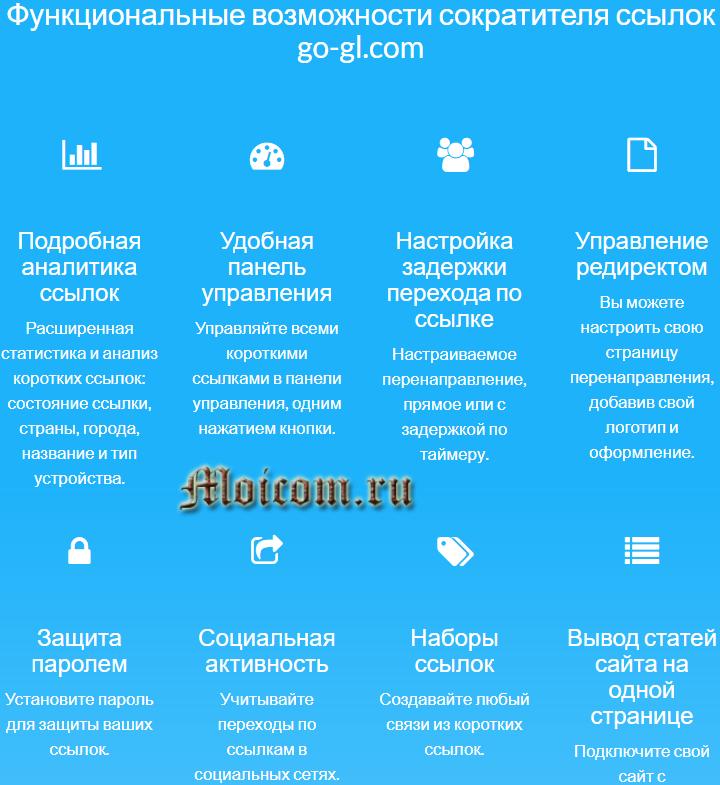 Сокращение ссылок - сервис go-gl, функционал