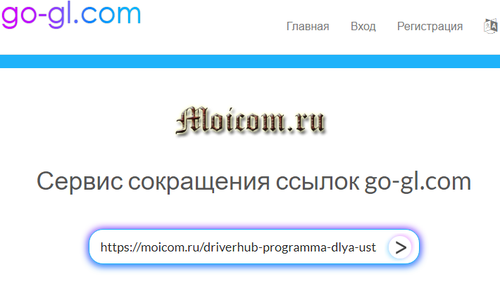 Сокращение ссылок - сервис go-gl