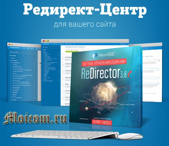 Сокращение ссылок - скрипт редиректор