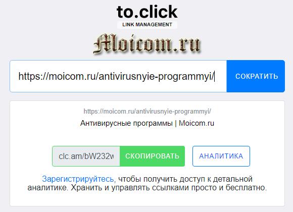 Сокращение ссылок - to.click