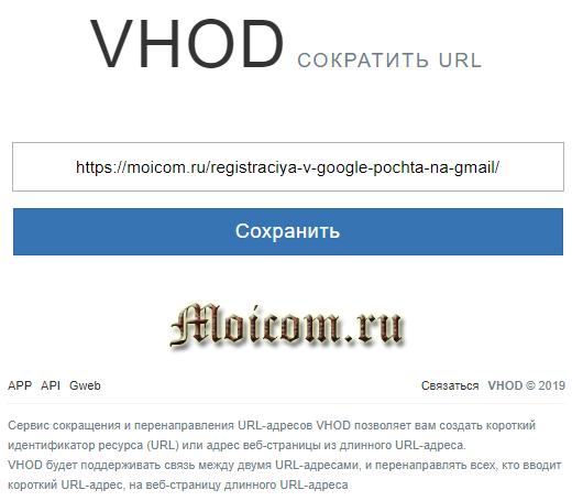Сокращение ссылок - vhod.com
