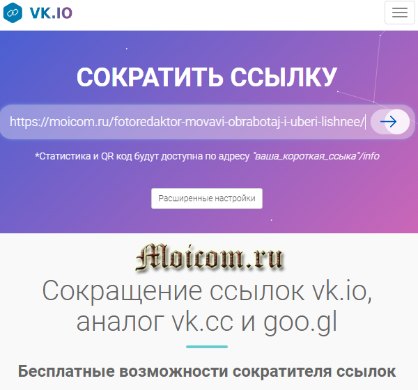 Сокращение ссылок - vk.io