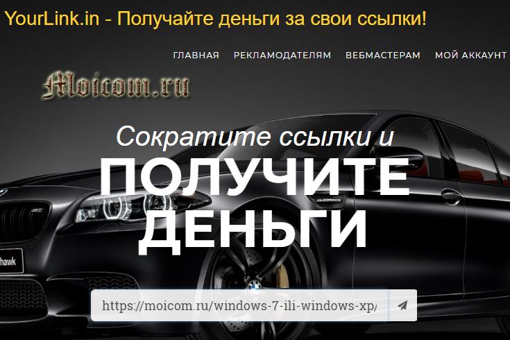 Сокращение ссылок - yourlink.in