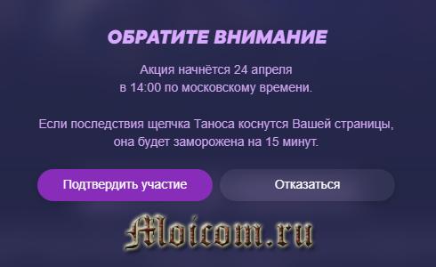 Щелчок Таноса и блокировка половины вконтакте - правила