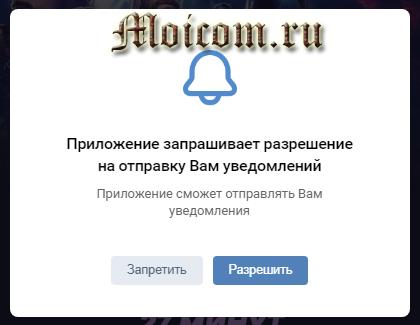 Щелчок Таноса и блокировка половины вконтакте - запрос на уведомления