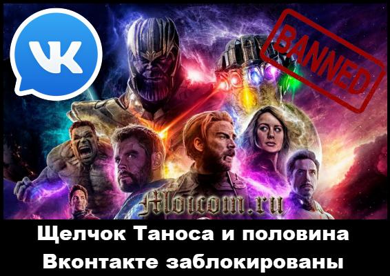 Щелчок Таноса и половина вконтакте заблокированы