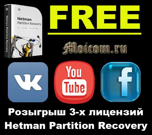 Розыгрыш 3-х лицензий программы Hetman Partition Recovery для восстановления данных