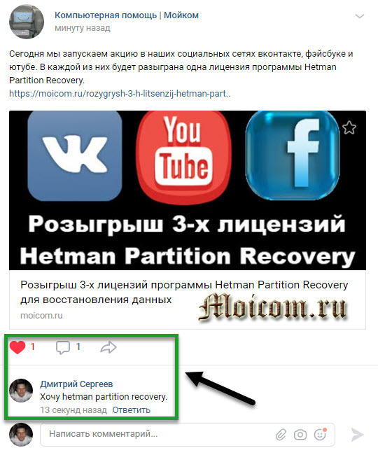 Розыгрыш 3-х лицензий программы Hetman Partition Recovery - пост вконтакте