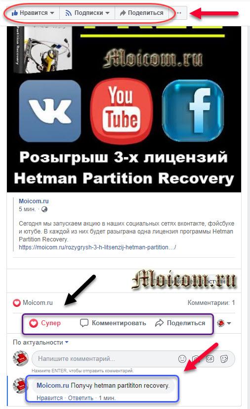 Розыгрыш 3-х лицензий программы Hetman Partition Recovery - страница фэйсбука