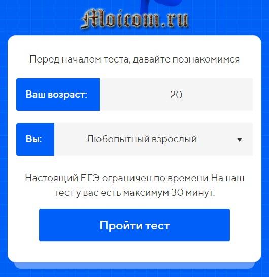 Тест ЕГЭ онлайн - знакомство