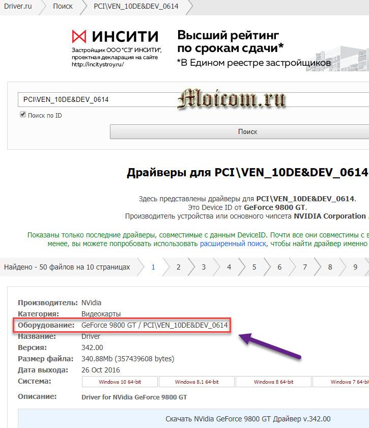 Как узнать какая видеокарта стоит на компьютере - driver.ru