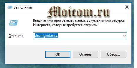 Как узнать какая видеокарта стоит на компьютере - окно выполнить devmgmt.msc