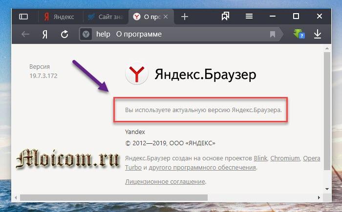 Как обновить браузер - актуальная версия яндекс браузера