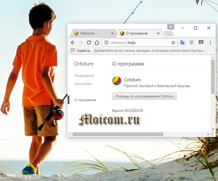 Как обновить браузер - быстрый orbitum
