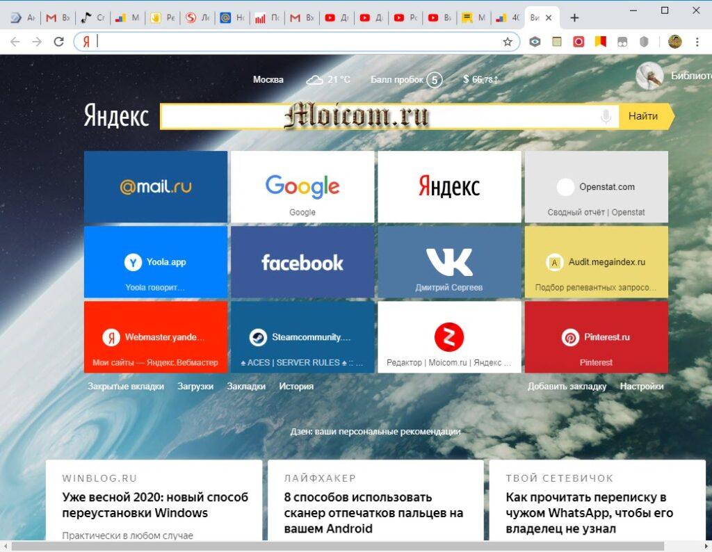 Как обновить браузер - google chrome