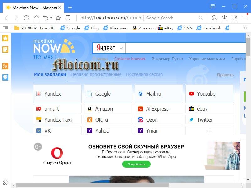 Как обновить браузер - maxhtoon
