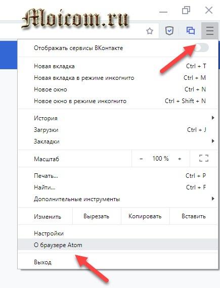 Как обновить браузер - настройки браузера atom
