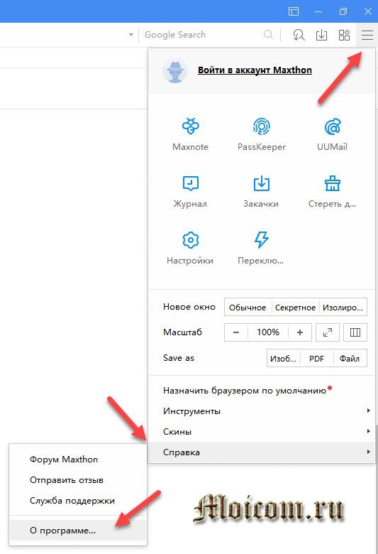 Как обновить браузер - настройки maxthoon