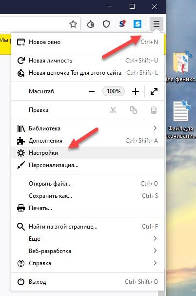 Как обновить браузер - настройки tor