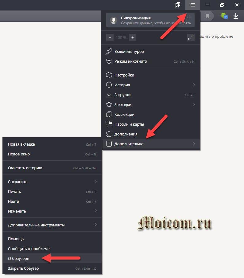 Как обновить браузер - настройки яндекс браузера