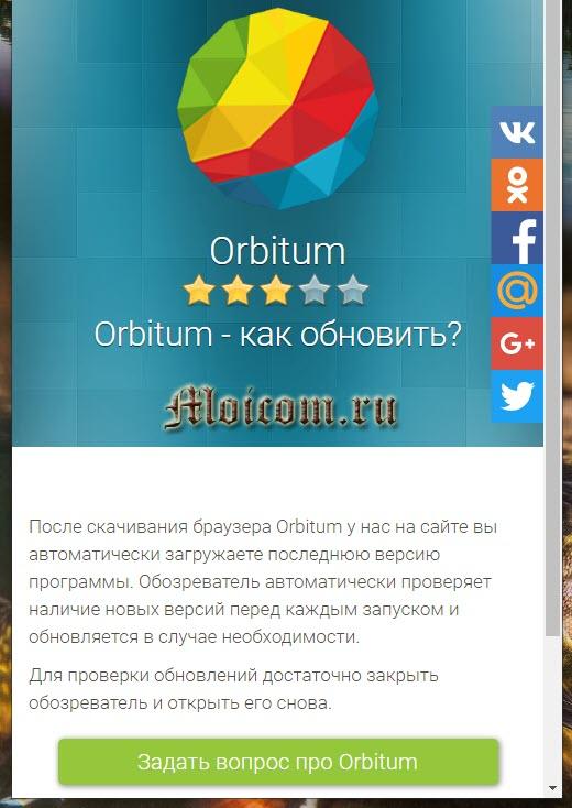 Как обновить браузер - обновление orbitum