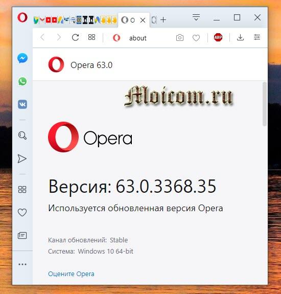 Как обновить браузер - opera, обновленная версия