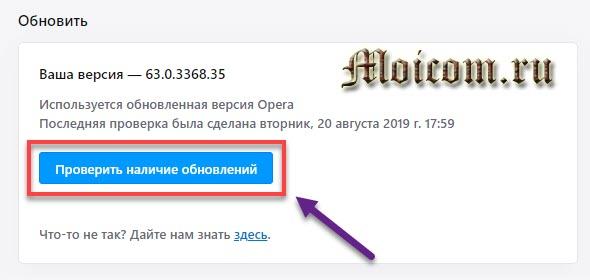 Как обновить браузер - opera, проверка обновлений