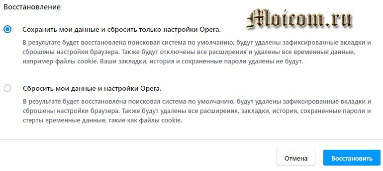 Как обновить браузер - opera, сохранить или сбросить