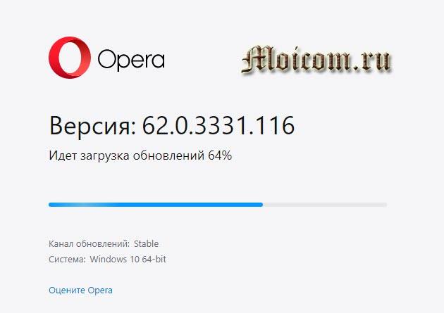 Как обновить браузер - opera, загрузка обновлений