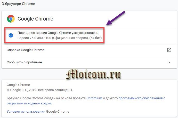 Как обновить браузер - последняя версия google chrome установлена