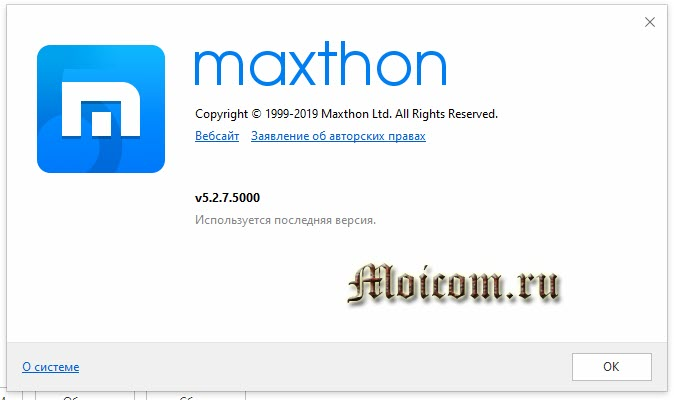Как обновить браузер - последняя версия maxthoon