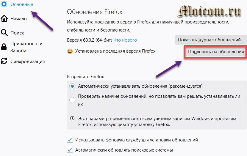 Как обновить браузер - проверить на обновления mozilla firefox