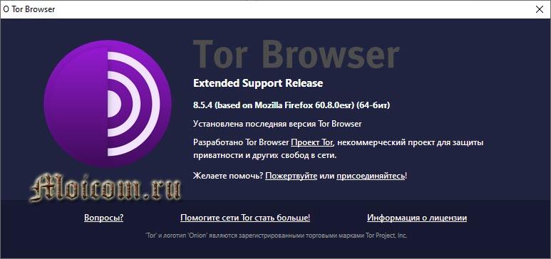 Как обновить браузер - tor, последняя версия