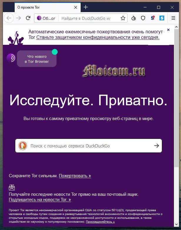 Как обновить браузер - tor
