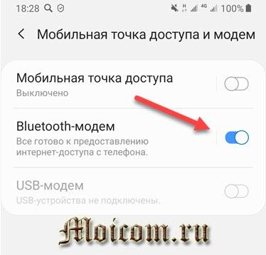 Как раздать интернет с телефона - мобильная точка, bluetooth модем