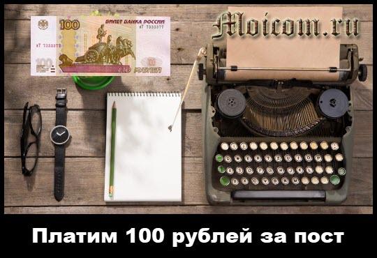 Платим 100 рублей за пост