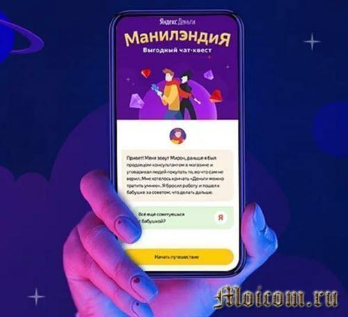 """Акция от Яндекс.Деньги """"Манилэндия"""" как принять участие и сколько можно заработать - Как стать участником чат-квеста"""