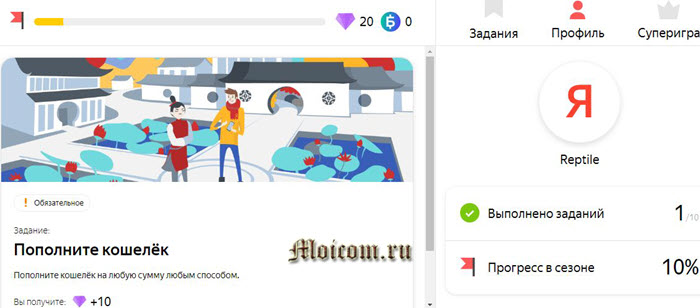 """Акция от Яндекс.Деньги """"Манилэндия"""" как принять участие и сколько можно заработать - Как выполнять задания"""