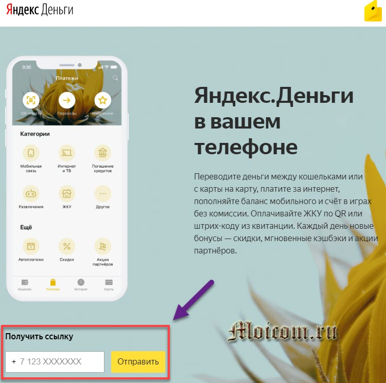 """Акция от Яндекс.Деньги """"Манилэндия"""" как принять участие и сколько можно заработать - мобильное приложение"""