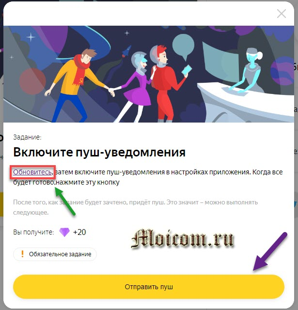 """Акция от Яндекс.Деньги """"Манилэндия"""" как принять участие и сколько можно заработать - первое задание, нажмите обновитесь"""